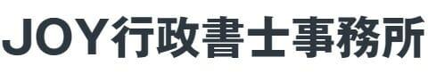 在留資格・ビザ申請をサポート-JOY行政書士事務所