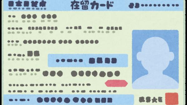 在留カードに漢字の名前を追加する方法